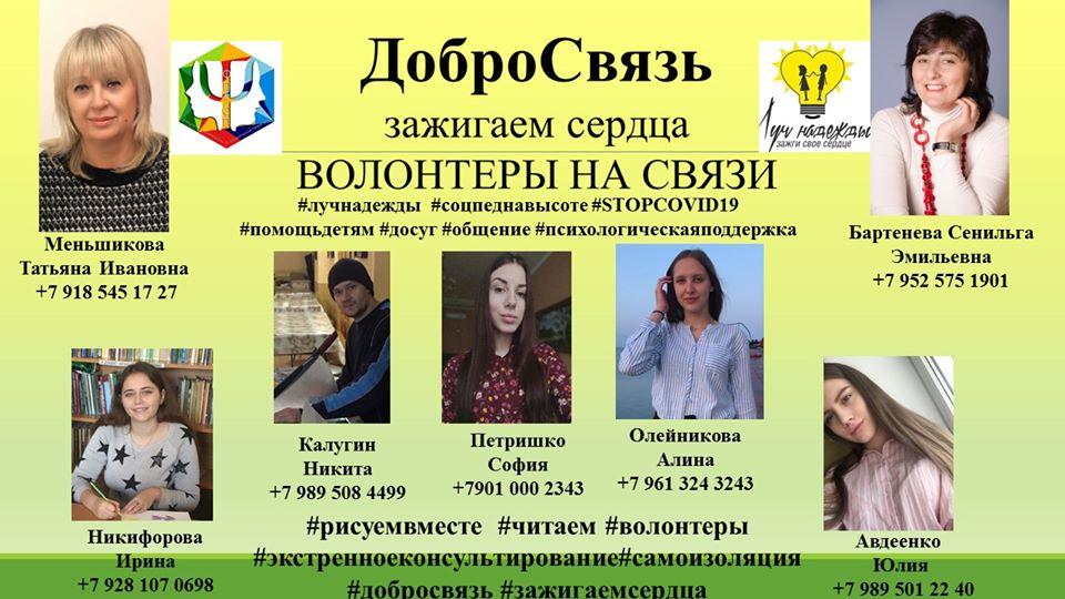 «Волонтеры на связи» — консультации онлайн