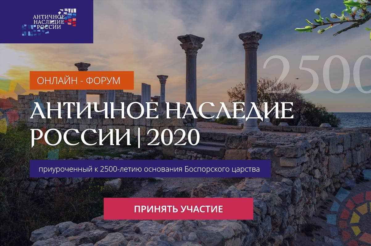 Присоединяйтесь к «Античному наследию России»