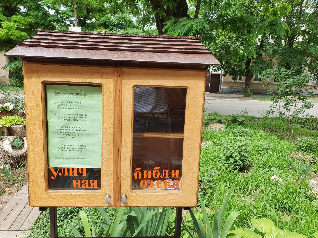 Уличная библиотека для таганрожцев
