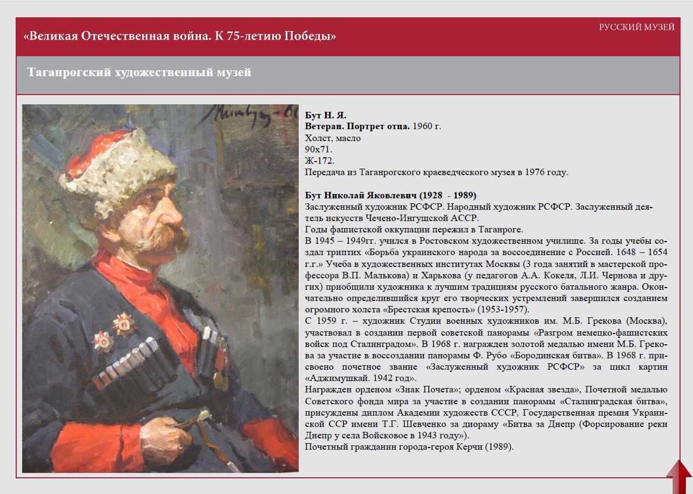 Картины из Таганрога – в электронном альбоме