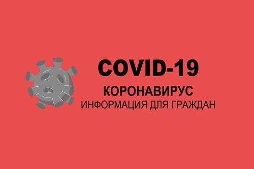 COVID-19: в Таганроге пять заболевших