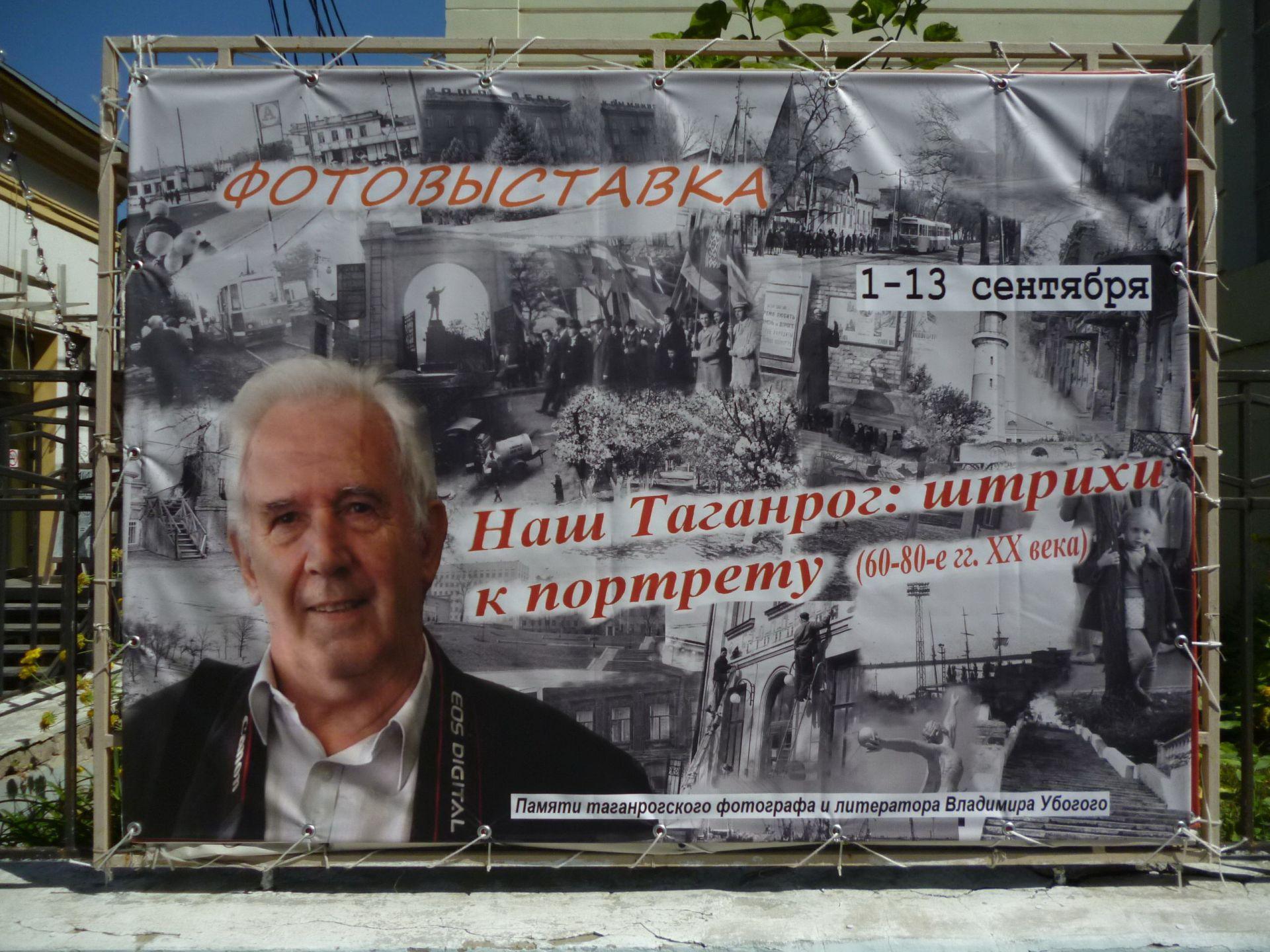 Путешествие в историю Таганрога