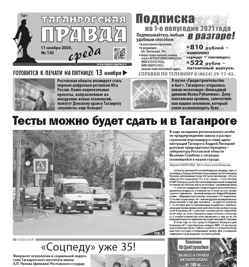 В «Таганрогской правде» 11 ноября