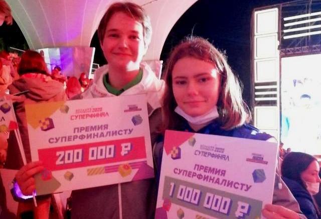 Школьники из Таганрога получили по 1 млн рублей