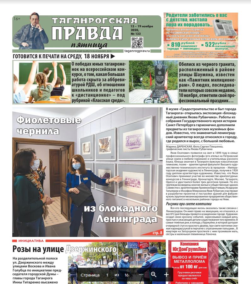 В «Таганрогской правде» 13 ноября