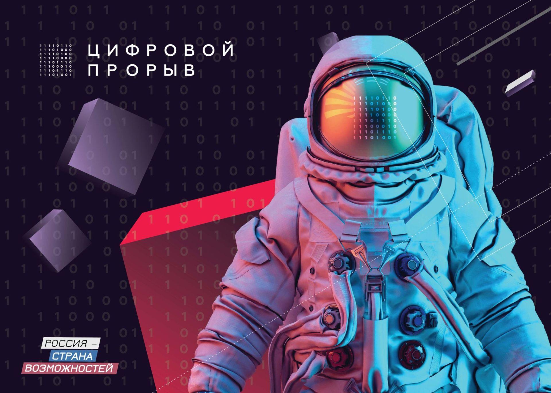 Станет ли Таганрог IT-столицей России?