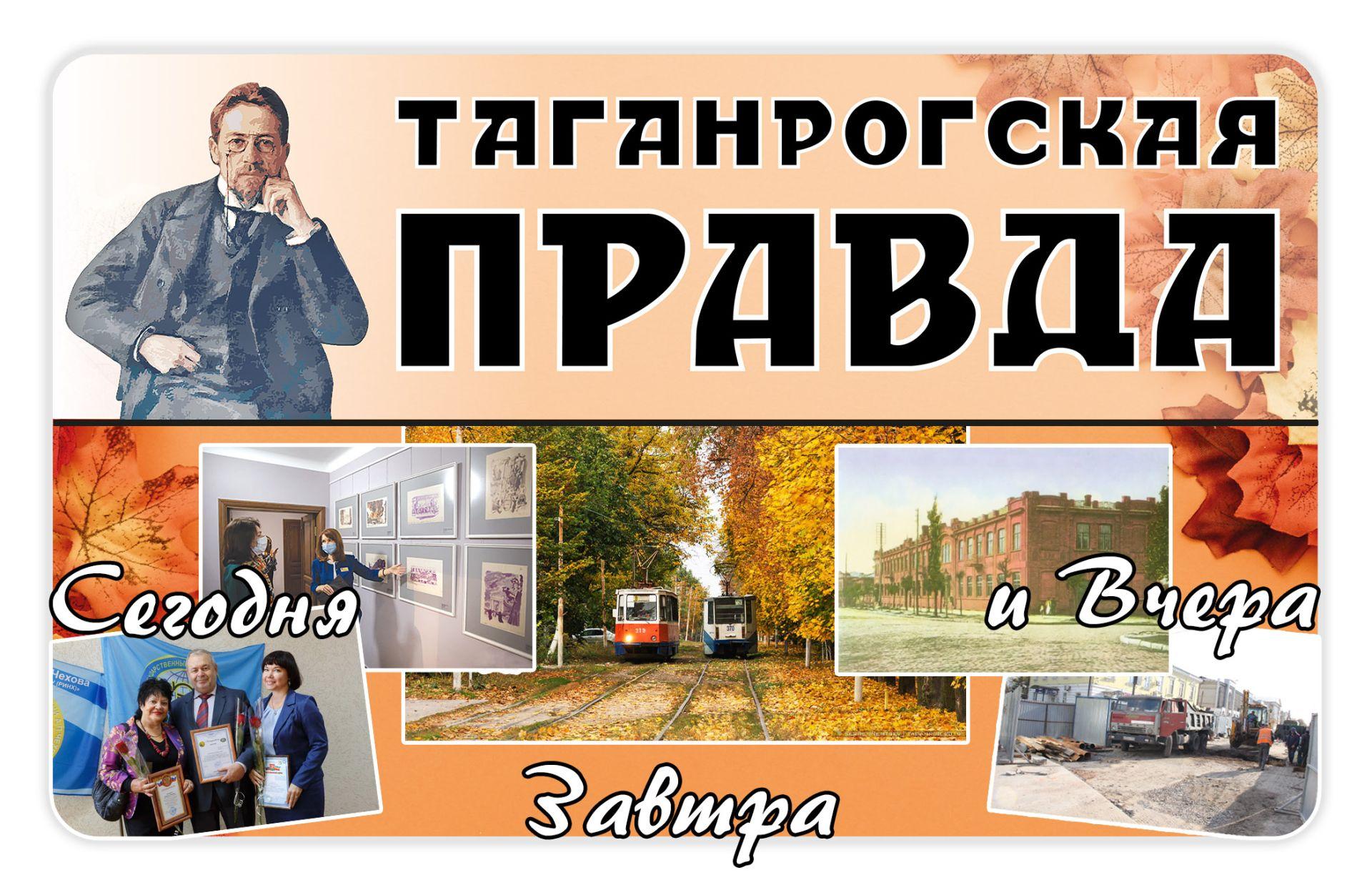 В «Таганрогской правде» 18 ноября