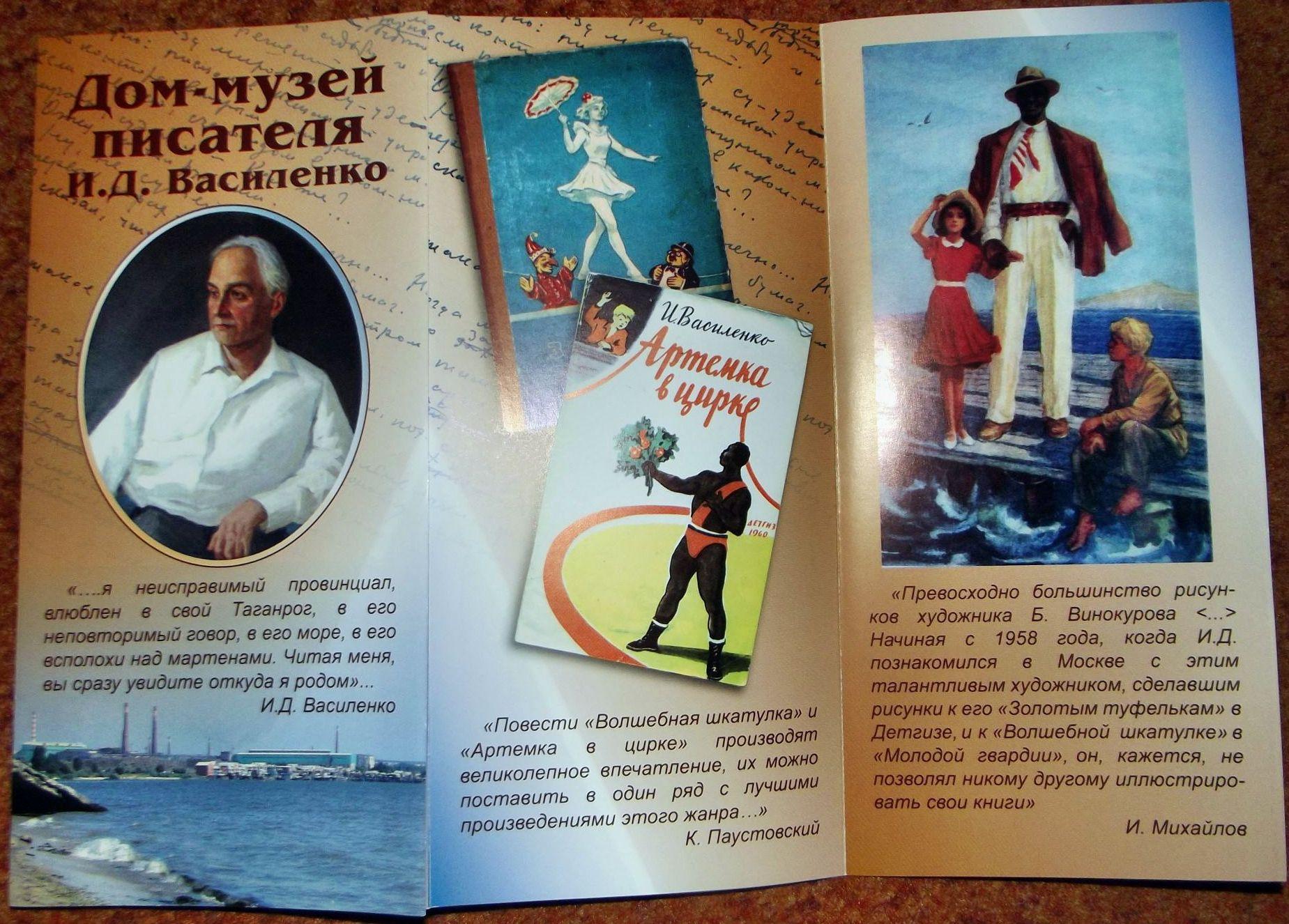 Таганрожцы Иван Василенко и Юрий Зак