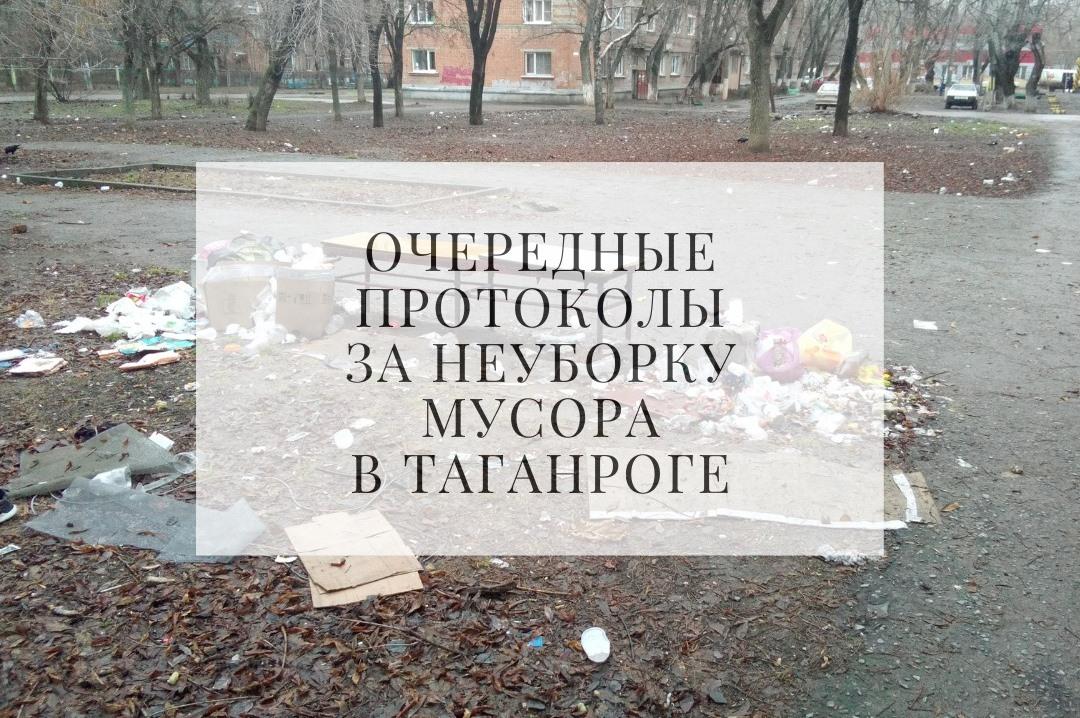 Нарушения правил благоустройства обнаружили в Таганроге