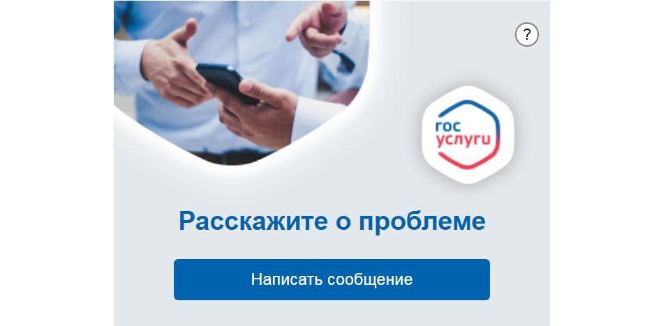 Платформу «Госуслуги. Решаем вместе» запустят по всей России