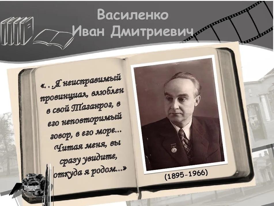 План жизни таганрожца Ивана Василенко