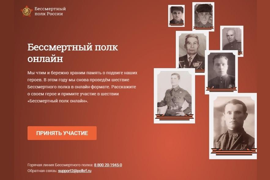 Продлена регистрация на шествие «Бессмертный полк онлайн»
