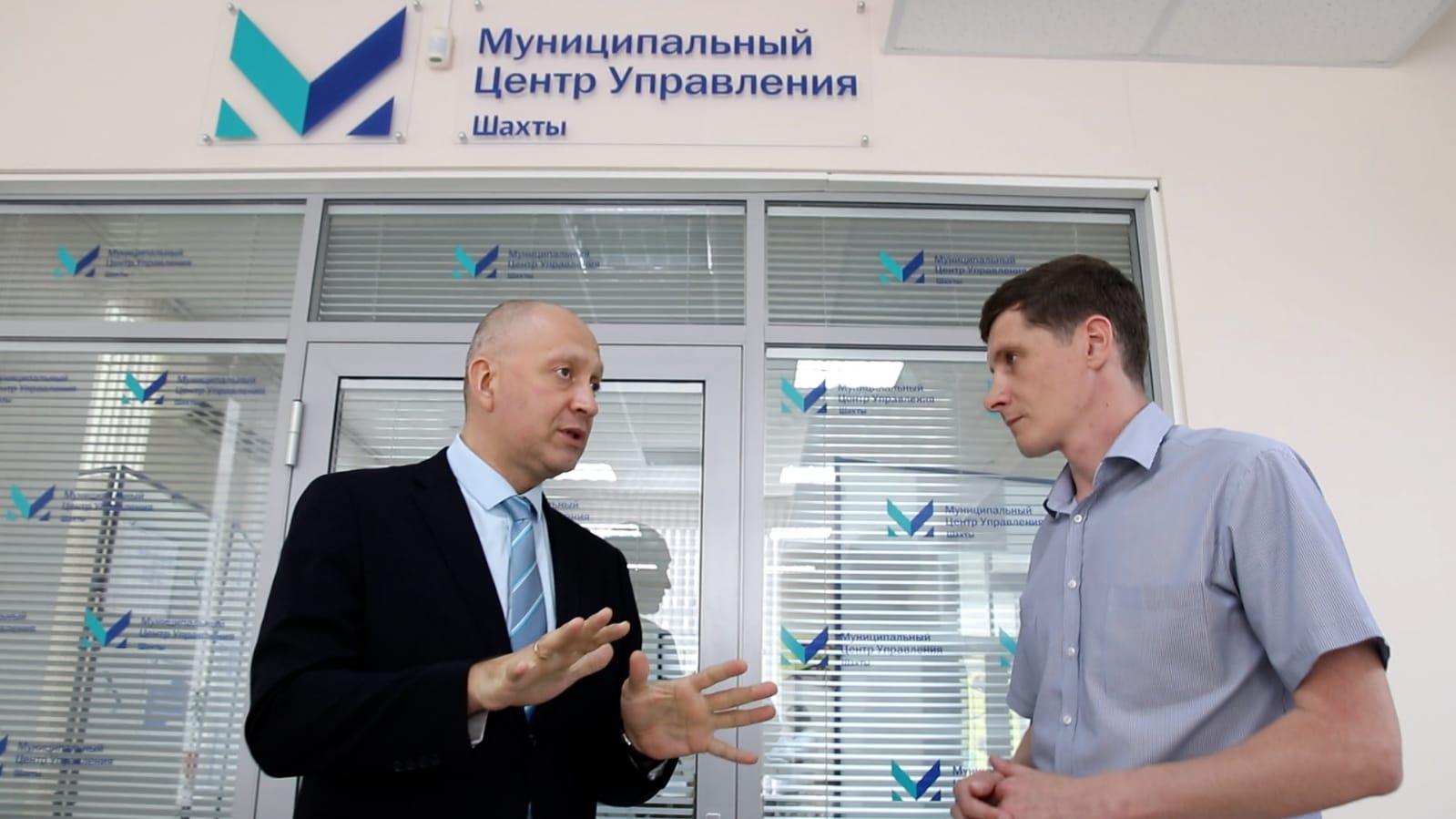 В Шахтах открыт первый на Дону муниципальный Центр управления