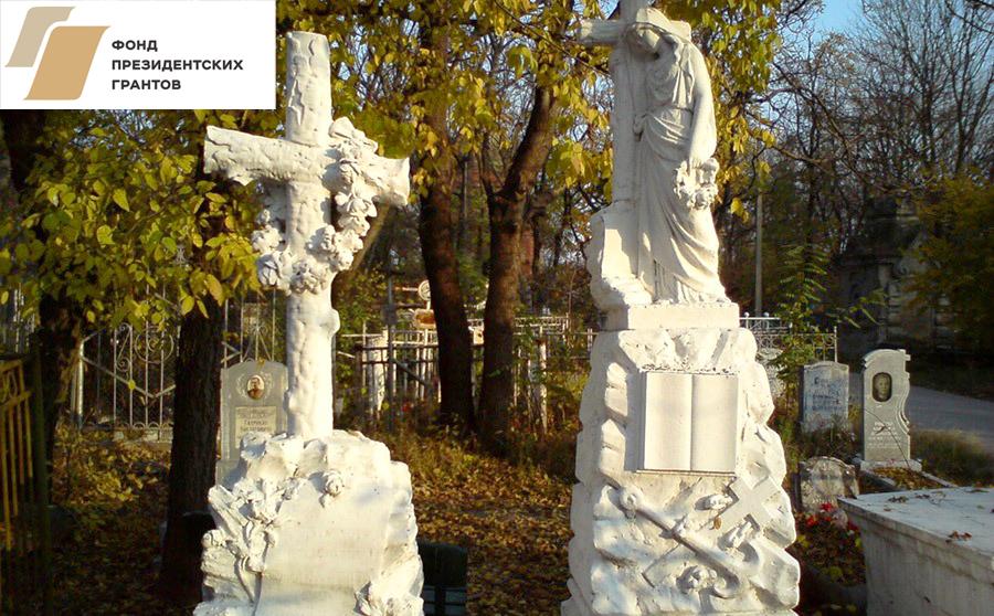 Продолжается волонтерский проект по восстановлению памятников Старого кладбища