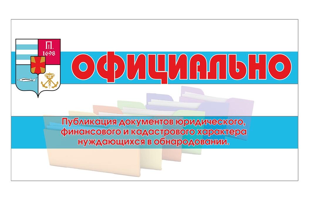 Постановление Администрации города Таганрога от 18.08.2021 №1394