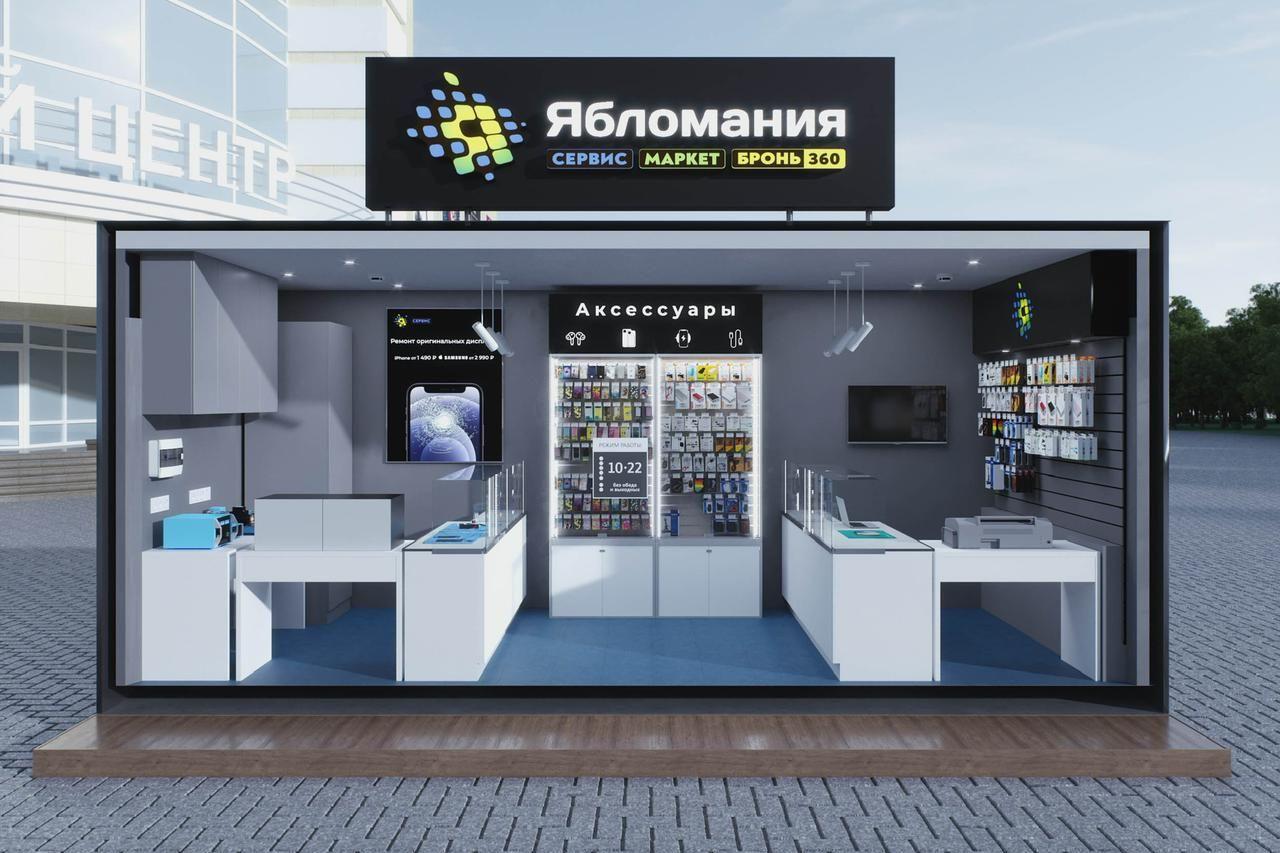 Предприниматель из Таганрога запускает франчайзинговую сеть «Ябломания»