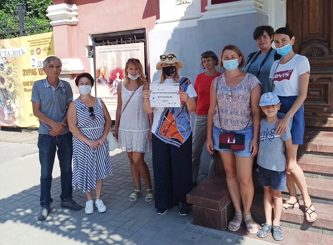 На Дону подводят итоги акции «Экскурсионный флешмоб»
