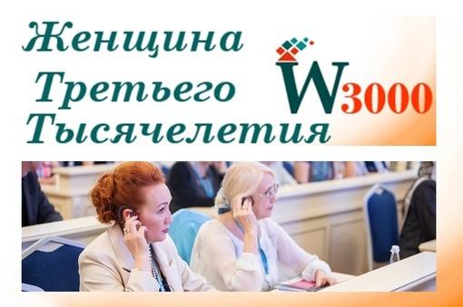 В Москве пройдет форум «Женщина третьего тысячелетия»