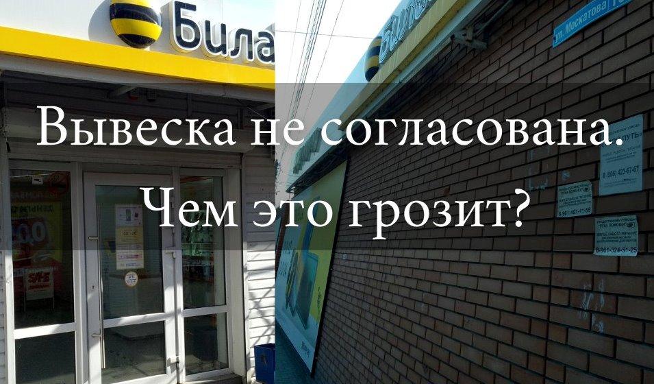 В Таганроге владельца салона оштрафуют за вывеску