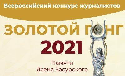 Открыт прием заявок на конкурс «Золотой Гонг-2021»