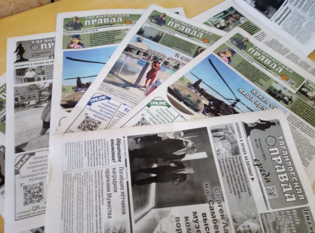 Продолжается подписка на «Таганрогскую правду» на 2022-й год