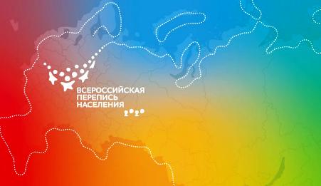 Всероссийская перепись населения в вопросах и ответах