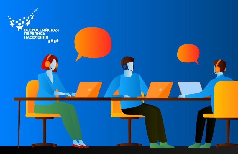 На Дону продолжается подготовка к Всероссийской переписи населения