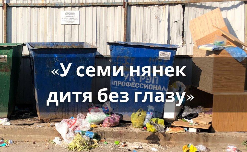 В Таганроге две управляющие компании оштрафуют за мусор