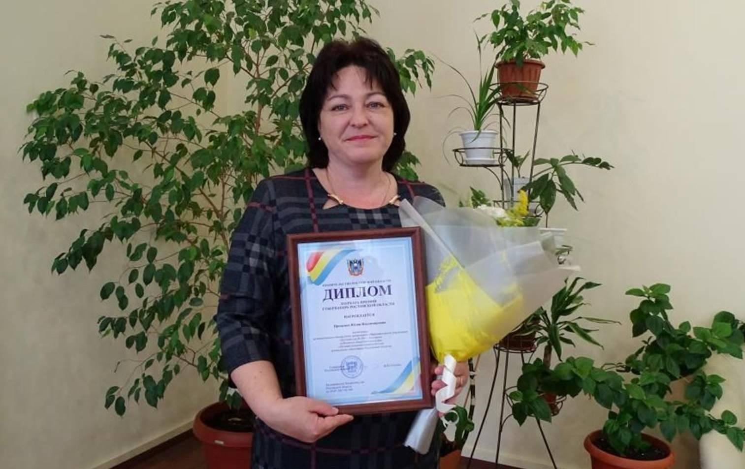 Воспитатель из Таганрога стала победителем конкурса