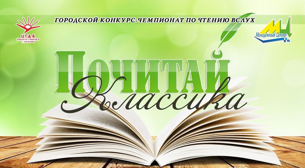В Таганроге пройдет конкурс-чемпионат «Почитай классика!»
